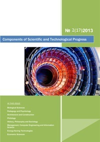 «Сomponents of Scientific and Technological Progress» 2013