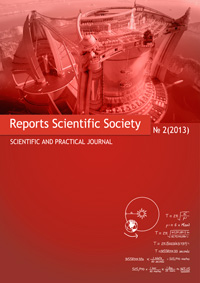 «Reports Scientific Society» 2013